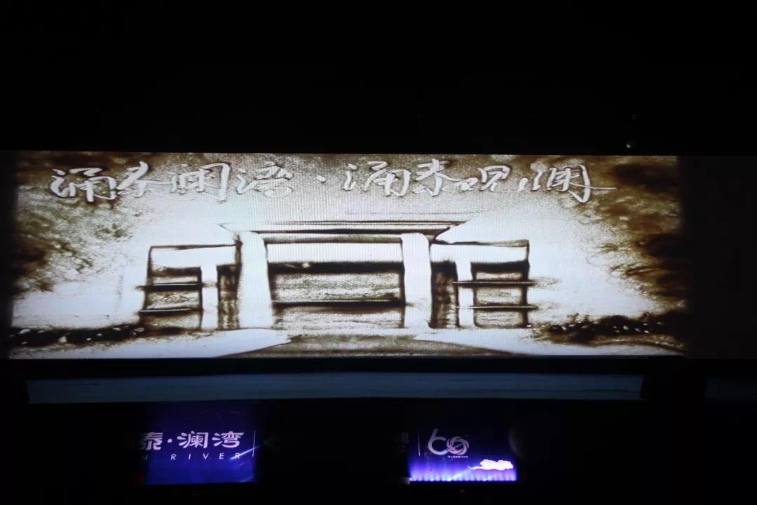 """""""凝练时光,携手同心""""涌泰·澜湾2018年中秋晚会圆满落幕"""