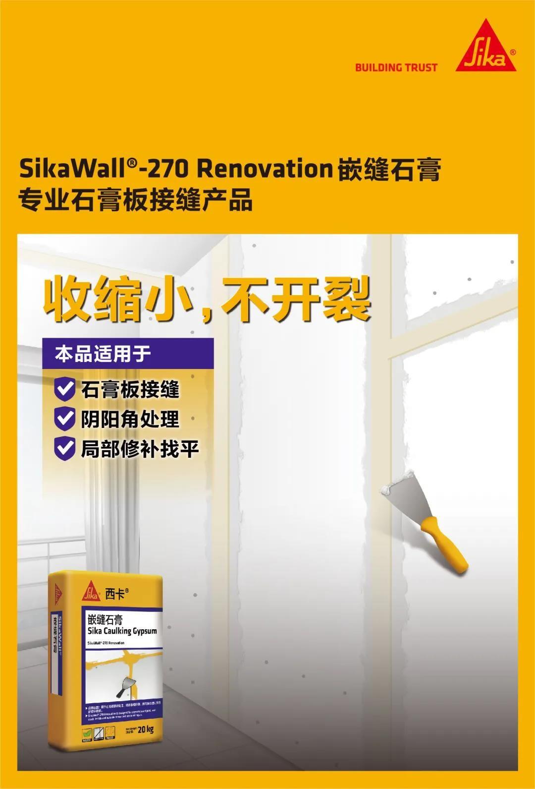 《【摩登3平台登录地址】墙面石膏板拼接的好帮手 ——西卡Mega嵌缝膏》