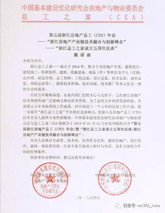 2019第五届浙江房地产总工年会即将启幕