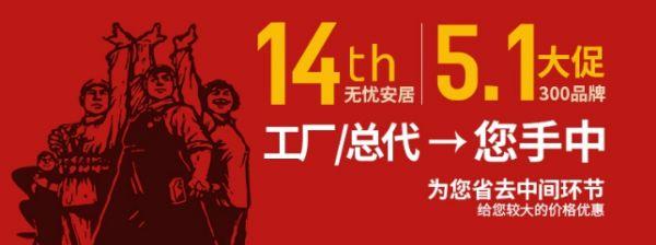五一去哪?深圳第16届家装节等着您!