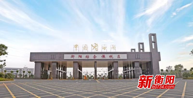 最美新衡阳(17)更上一层楼 占领外贸新高地