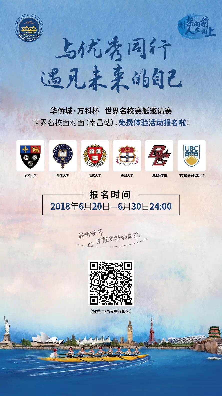 2018华侨城万科杯世界名校赛艇邀请赛新闻发布会圆满举行