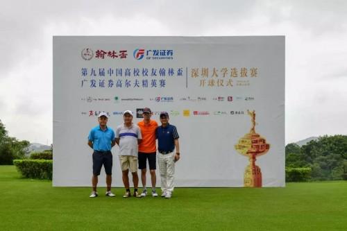 情缘再续 VIFA威法高端定制鼎力支持翰林盃高尔夫精英赛