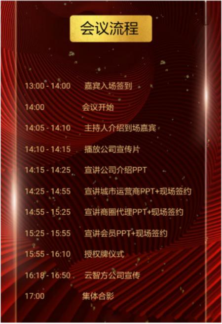 共装网&云智方全国城市(第十六届•中山站)招商会即将开幕