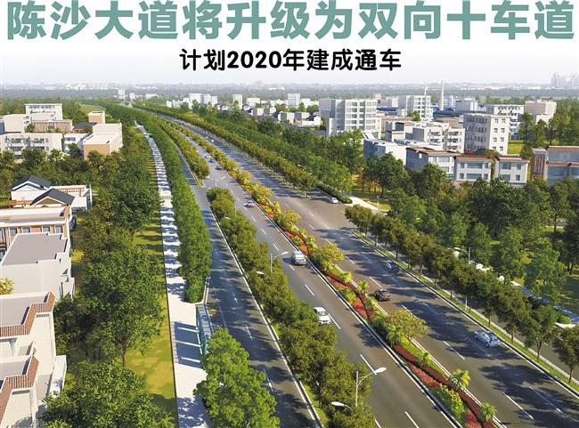 陈沙大道将改建升级为双向十车道