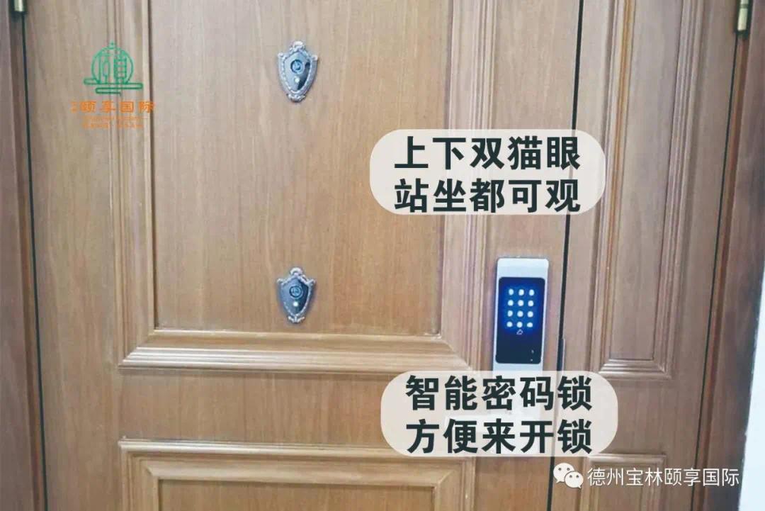 宝林颐享国际――开创139项居家养老安全服务