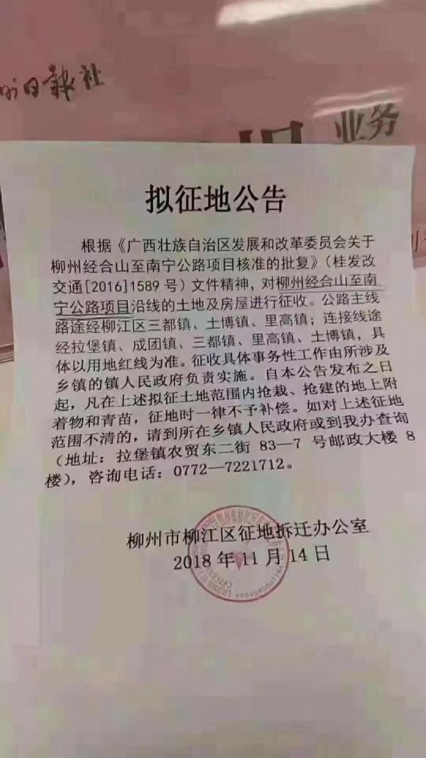 柳江人注意!新柳南高速項目來襲,征地工作即將進行