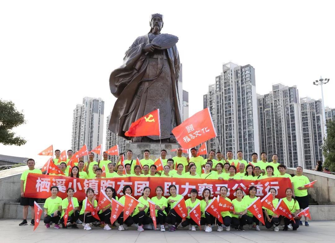 栖溪小镇跑友团 齐聚诸葛亮广场备战2018襄阳马拉松!