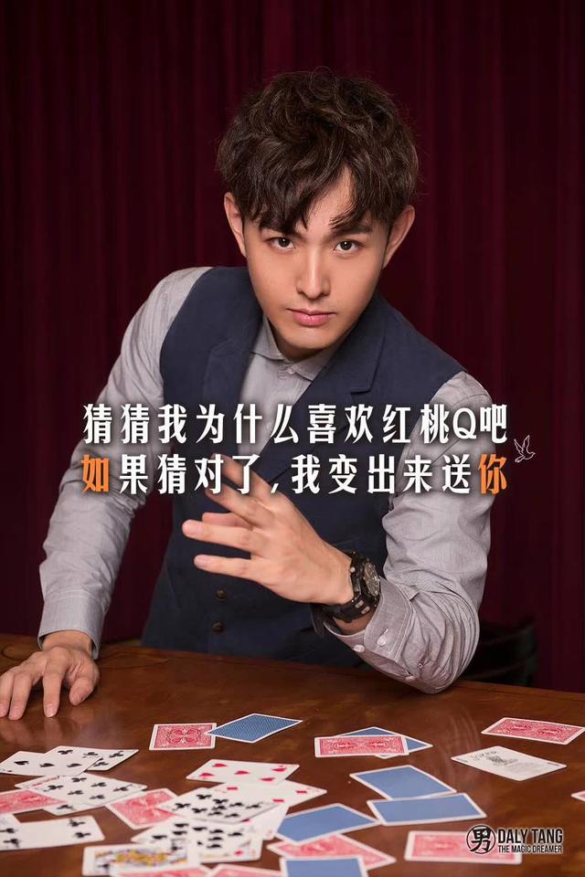 奇遇山湖会客厅之邓男子沙龙魔术秀,60+1的共同表演
