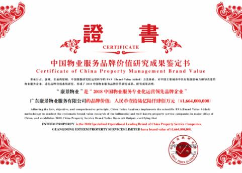 康景物业以16.64亿品牌价值上榜中国物业服务专业化运营领先
