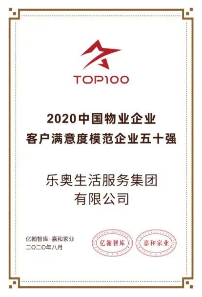 """乐奥服务荣获\""""2020中国物业企业客户满意度模范企业50强\"""""""