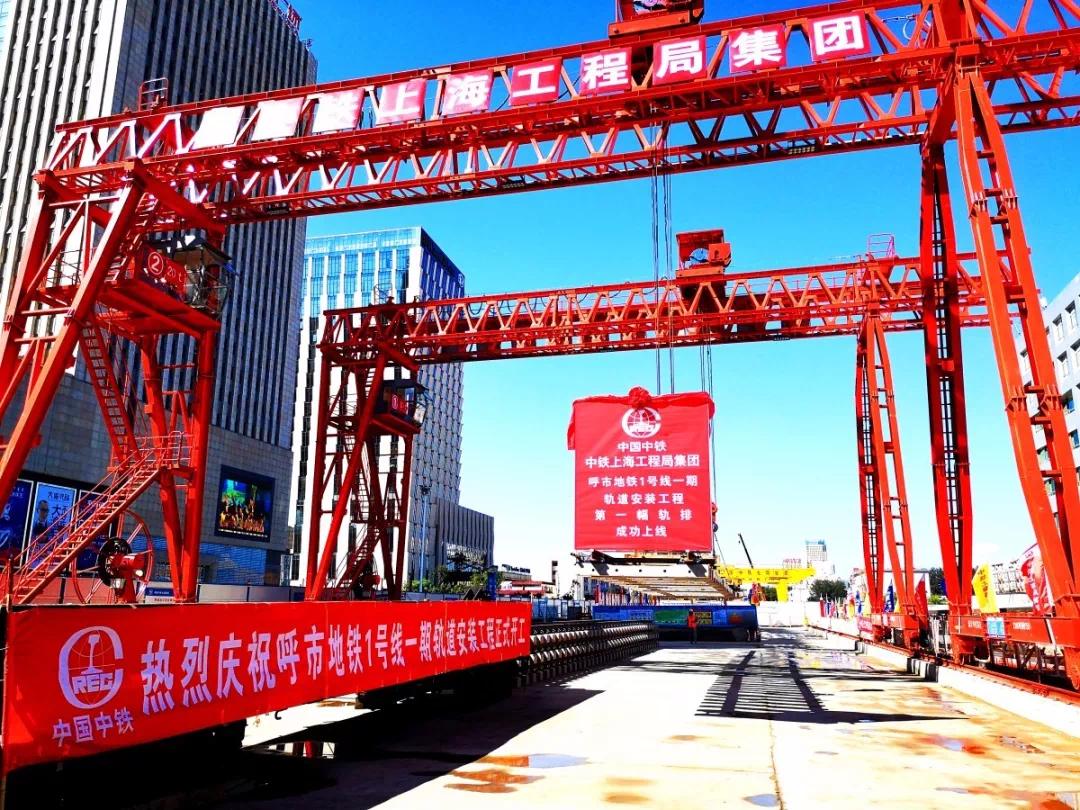 快了快了!内蒙古首条地铁正式进入铺轨阶段!