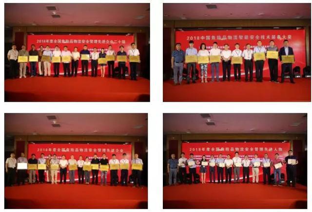 2018年中国危险品物流发展与安全管理高峰论坛 在北京胜利召