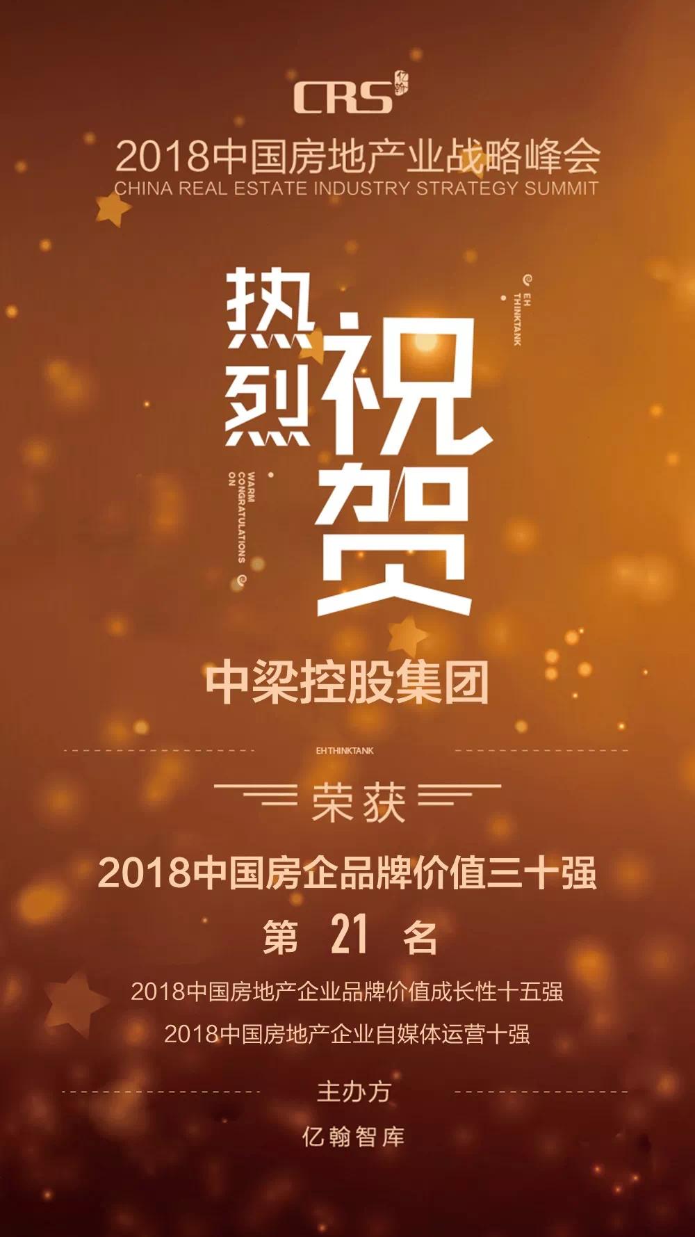 中梁控股集团:聚焦长三角辐射京津冀和珠三角 延伸至一带一路