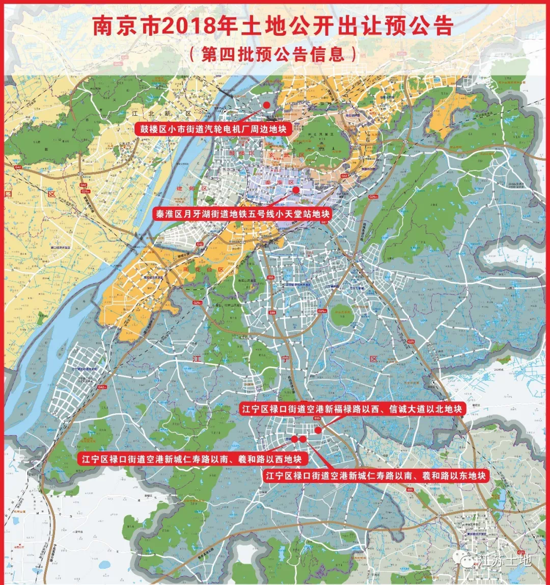 南京第4批土地预公告!城中、城北、禄口宅地解渴土地市场