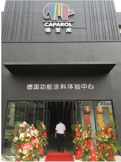 橘子洲头吹新风:Caparol德爱威长沙线下体验中心开业