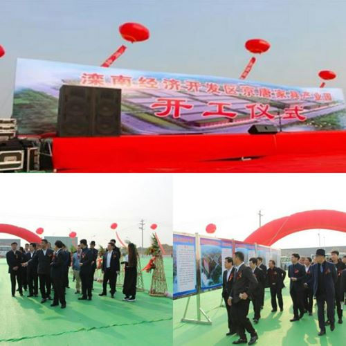 热烈祝贺泊诺思股份京唐家具产业园开工仪式圆满成功!