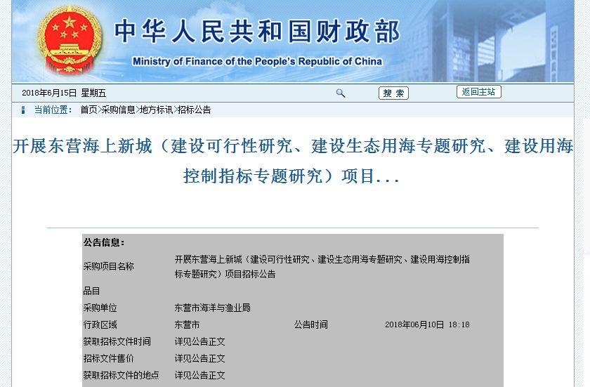 """东营拟建""""海上新城""""?将融入城市主中心组团"""