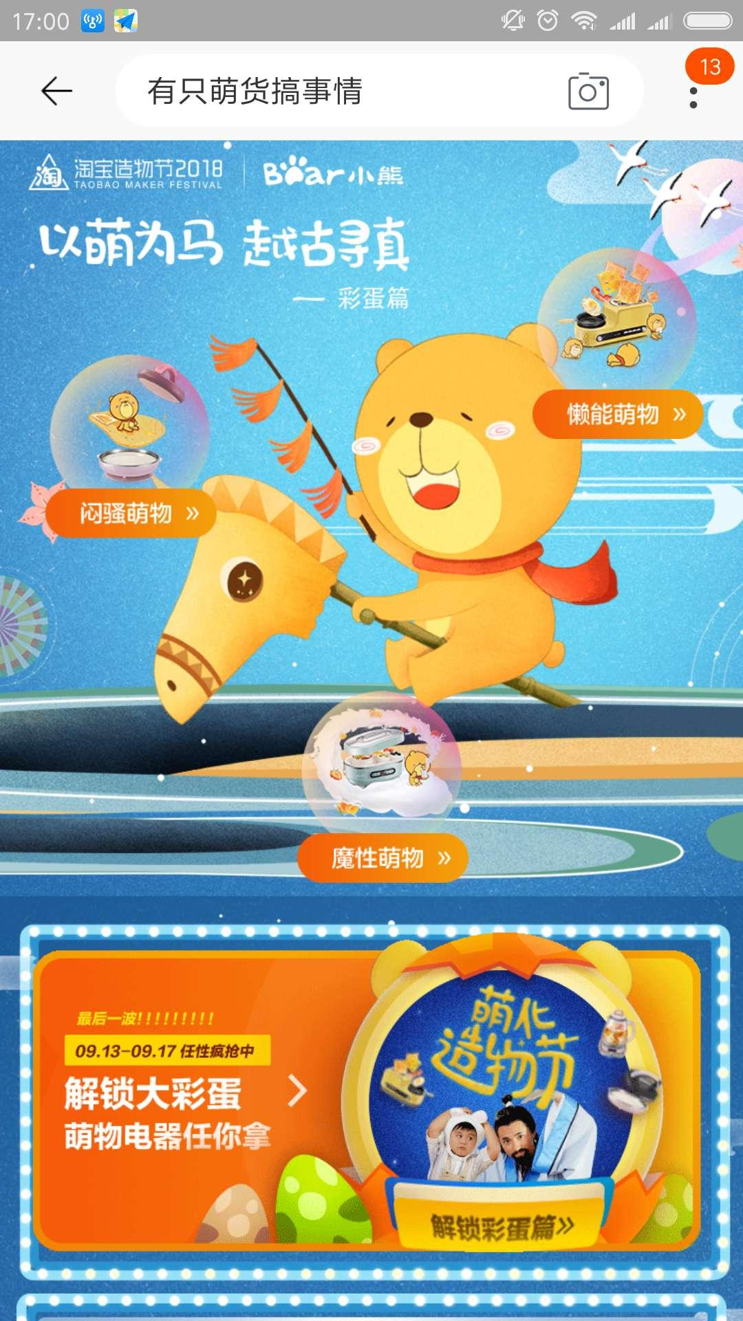 """小熊電器打造品牌月營銷IP盛宴,助推品牌""""萌家電""""戰略"""