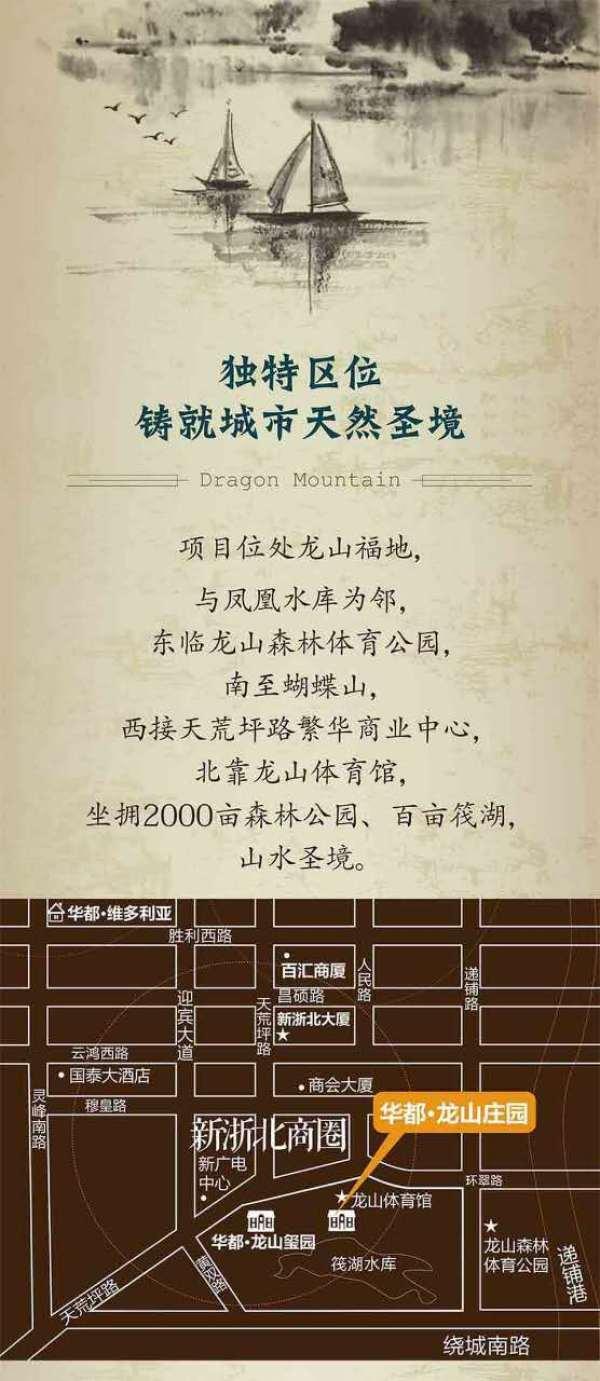 安吉华都龙山庄园售楼处电话,地址,详情,最新图文解析!