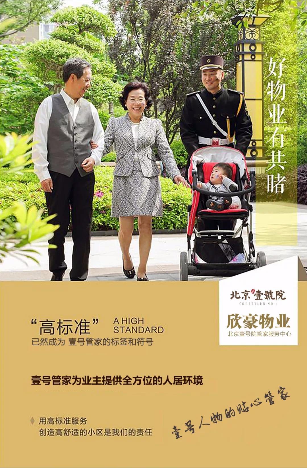 北京壹號院二期|欣豪物業,讓家變得更有溫度!