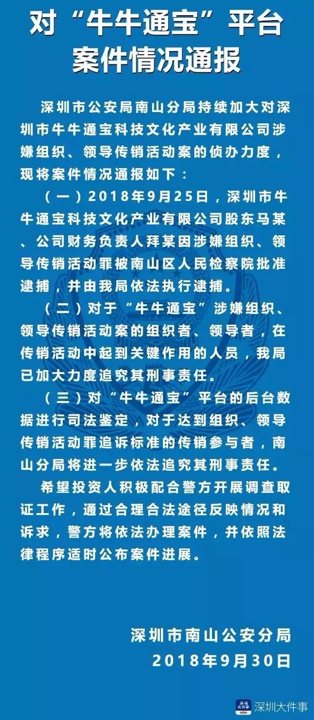 """又一批爆雷网贷平台跑路高管被抓!深圳再通报""""牛牛通宝""""案"""