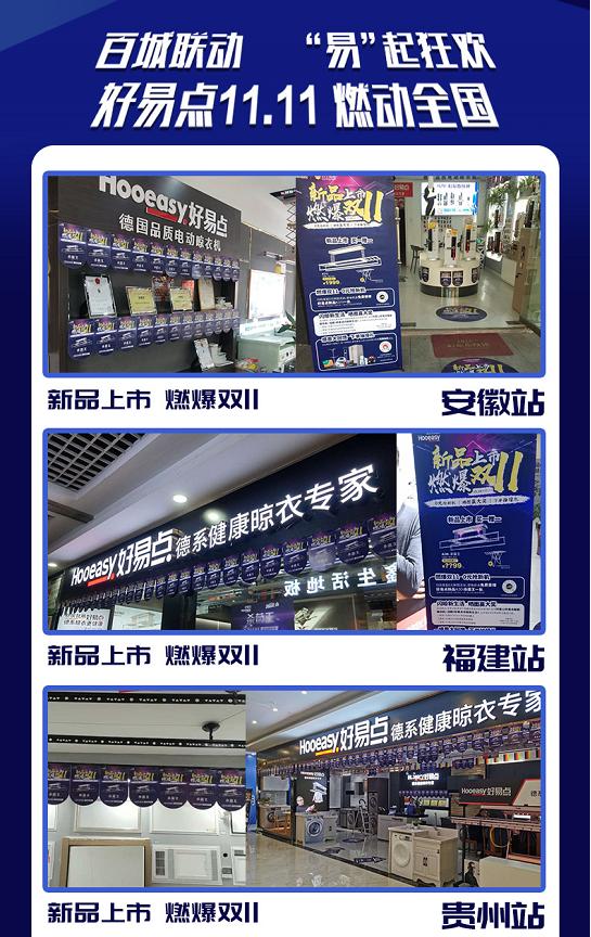 《【摩登3娱乐手机版登录】获浙江省点赞!好易点双十一实现线上线下全渠道联动》