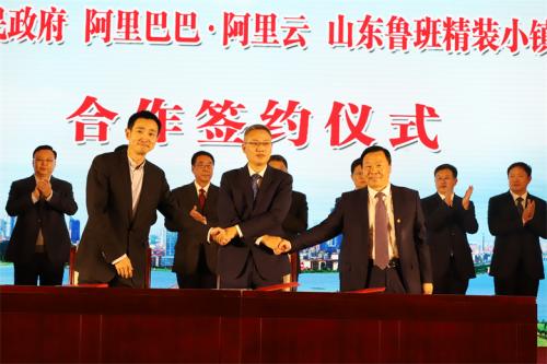 中国首个智慧精装产业基地签约 阿里云创新中心落户临沂