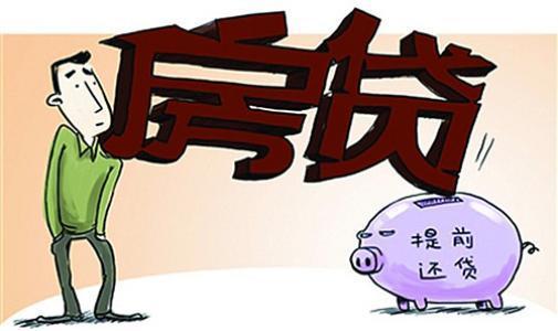 购房百科:提前还房贷真的就能潇洒人生了吗?
