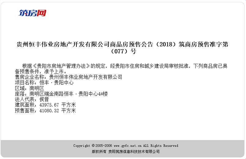恒丰·贵阳中心新获预售  近7.2万㎡面积可预售