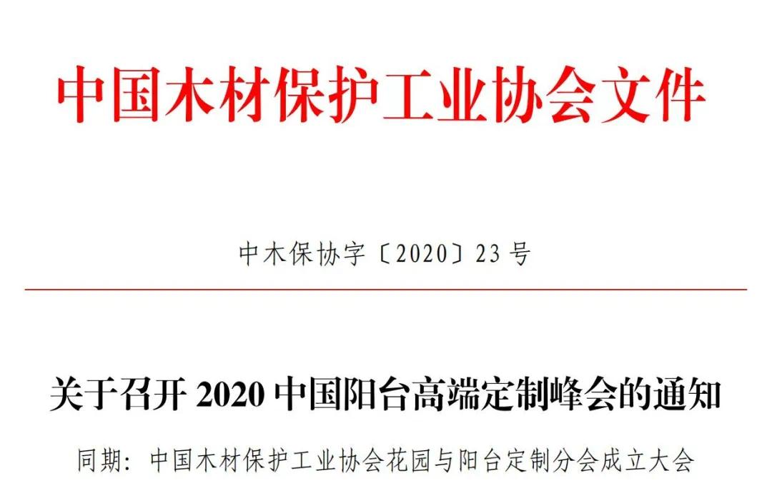 《【摩登3娱乐登录】会议通知   2020中国阳台高端定制峰会》