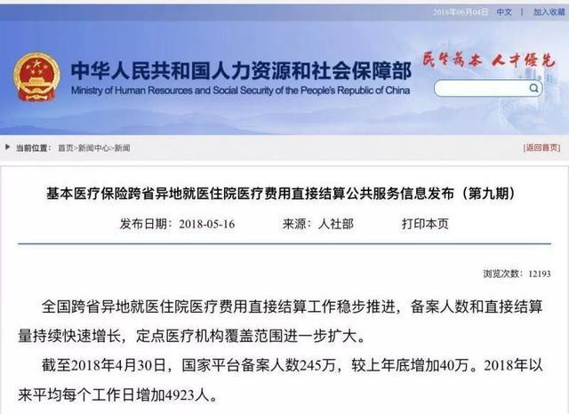 京津冀(张家口)跨省异地就医直接结算医院1115家大名单!