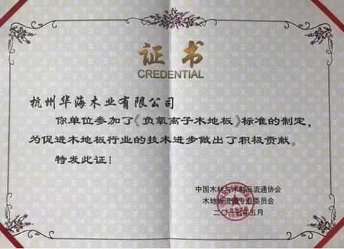 杭州有两家浙江制造的代表,一家是老板电器,另一家是……