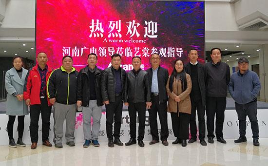 河南有线电视网络集团领导莅临艺棠软装艺术定制馆参观考察