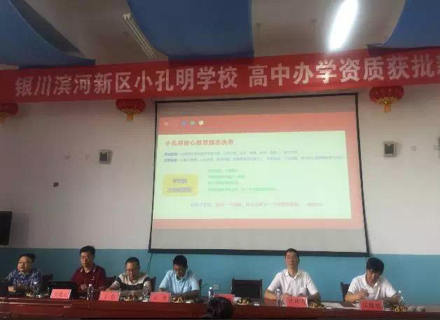 好消息!滨河新区小孔明学校高中部办学资质获批!