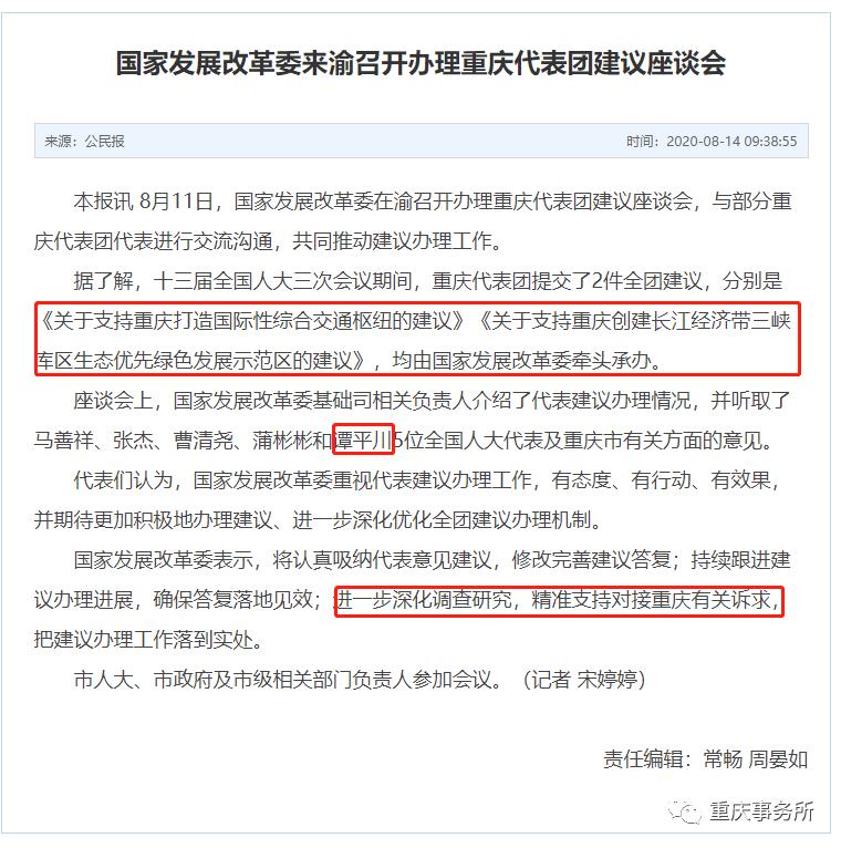 铁路局悬念!国家发改委:精准支持对接重庆有关诉求