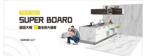 《【摩登3安卓版登录】900×1800大板瓷砖,金科陶瓷一线品牌智造空间大维度》