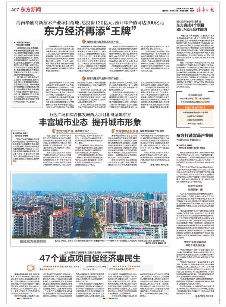 东方市万达广场一期投资10亿 2020年底建成开业