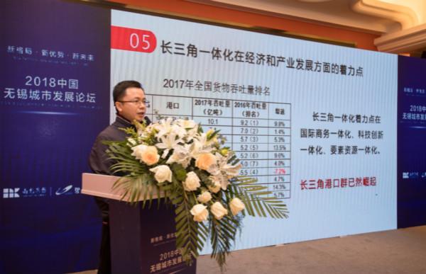 2018中国|无锡|城市发展论坛今日启幕