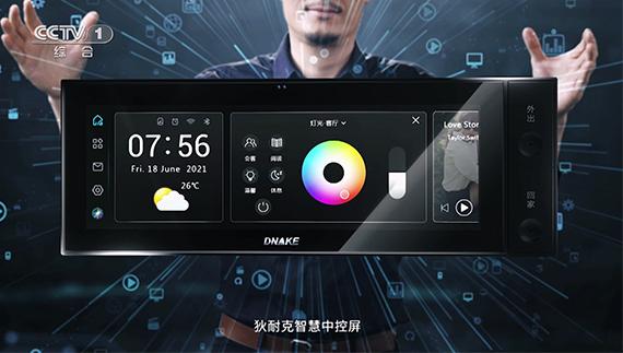 《【摩登3娱乐登录平台】狄耐克携智能家居新品——智慧中控屏,再一次荣登央视!》