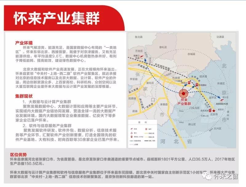 【头条】怀来产业新城参展2018中国国际软件博览会