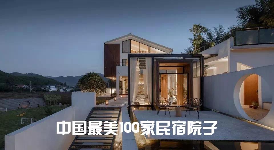 中国100家最美的民宿院子(前20名)