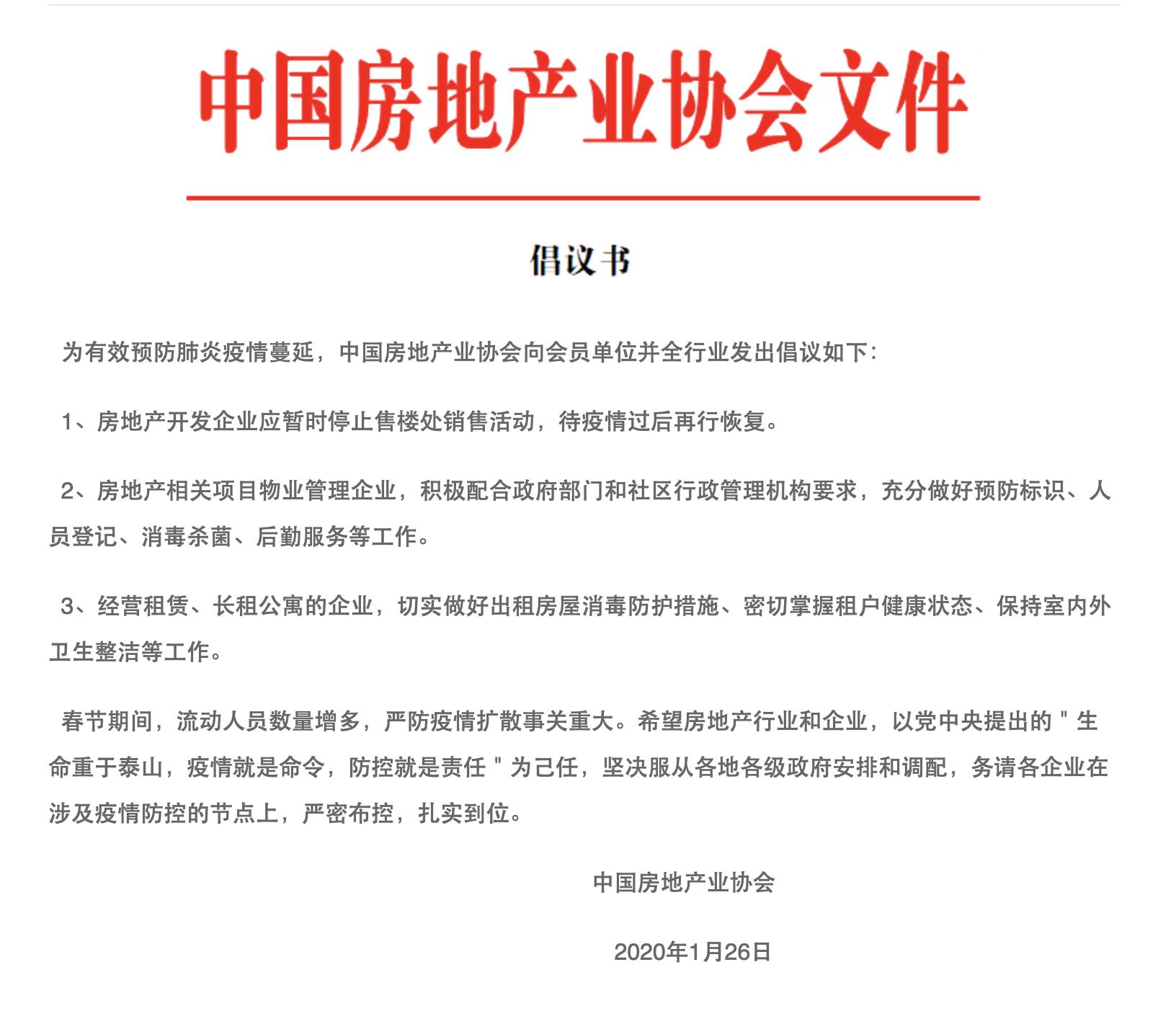 中国房地产业协会:房企应暂停售楼处销售,待疫情过后再恢复