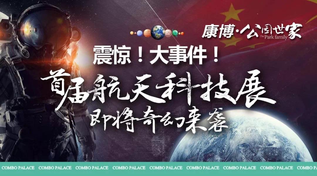 康博公馆:震惊!大事件! 首届航天科技展将奇幻来袭