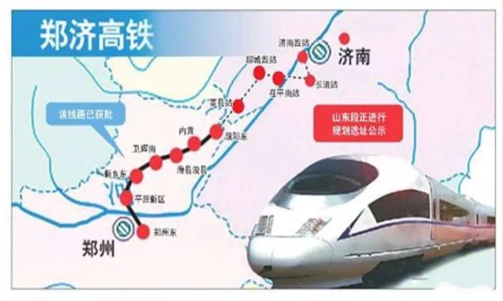 郑济高铁来了!山东境内拟设五站!济南到郑州只要1小时