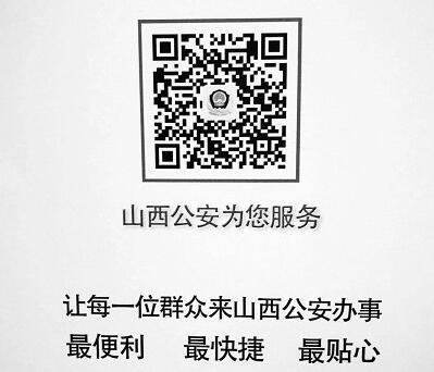 """便民!山西公安审批服务""""一网通一次办""""平台启动上线"""