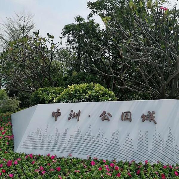 惠州惠阳中洲公园城为什么又叫'河谷花园'是出问题了吗?