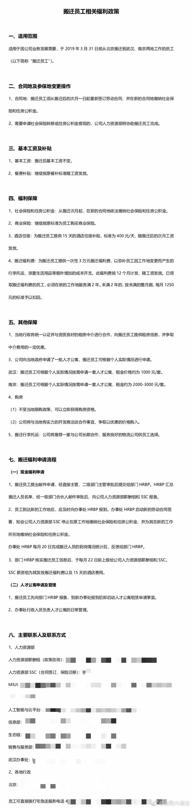 曝小米员工从北京迁往武汉政策:补贴3万 买房不限购