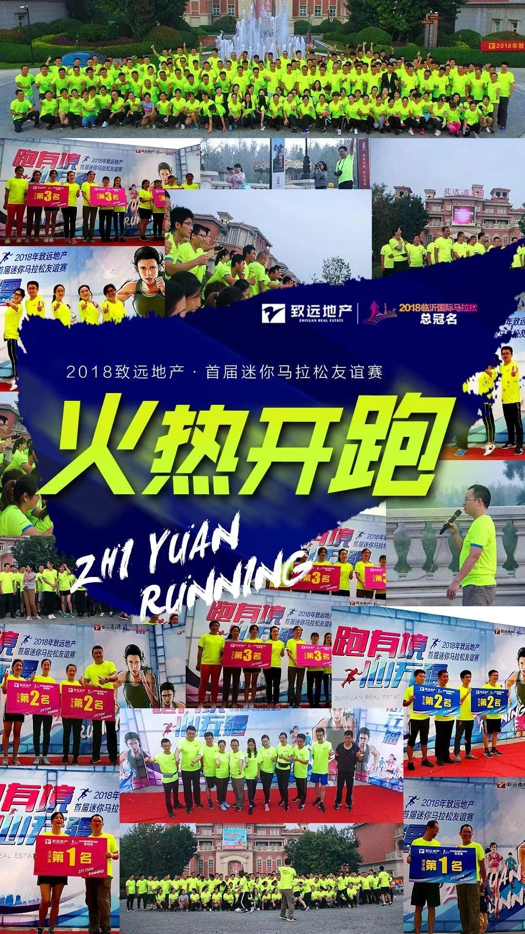 跑有界,心无疆丨致远集团首届员工迷你马拉松友谊赛火热开跑!