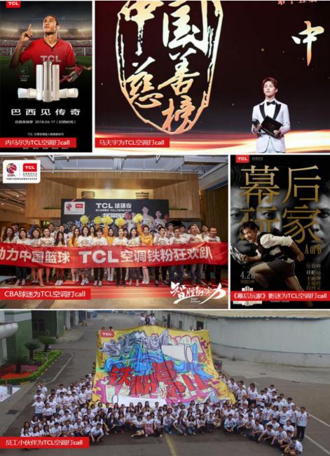 """""""大牌盛典""""活动火爆,TCL空调品牌成长加速度"""